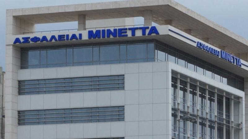 Ασφάλειαι Μινέττα κτήριο