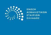 EAEE Blue logo