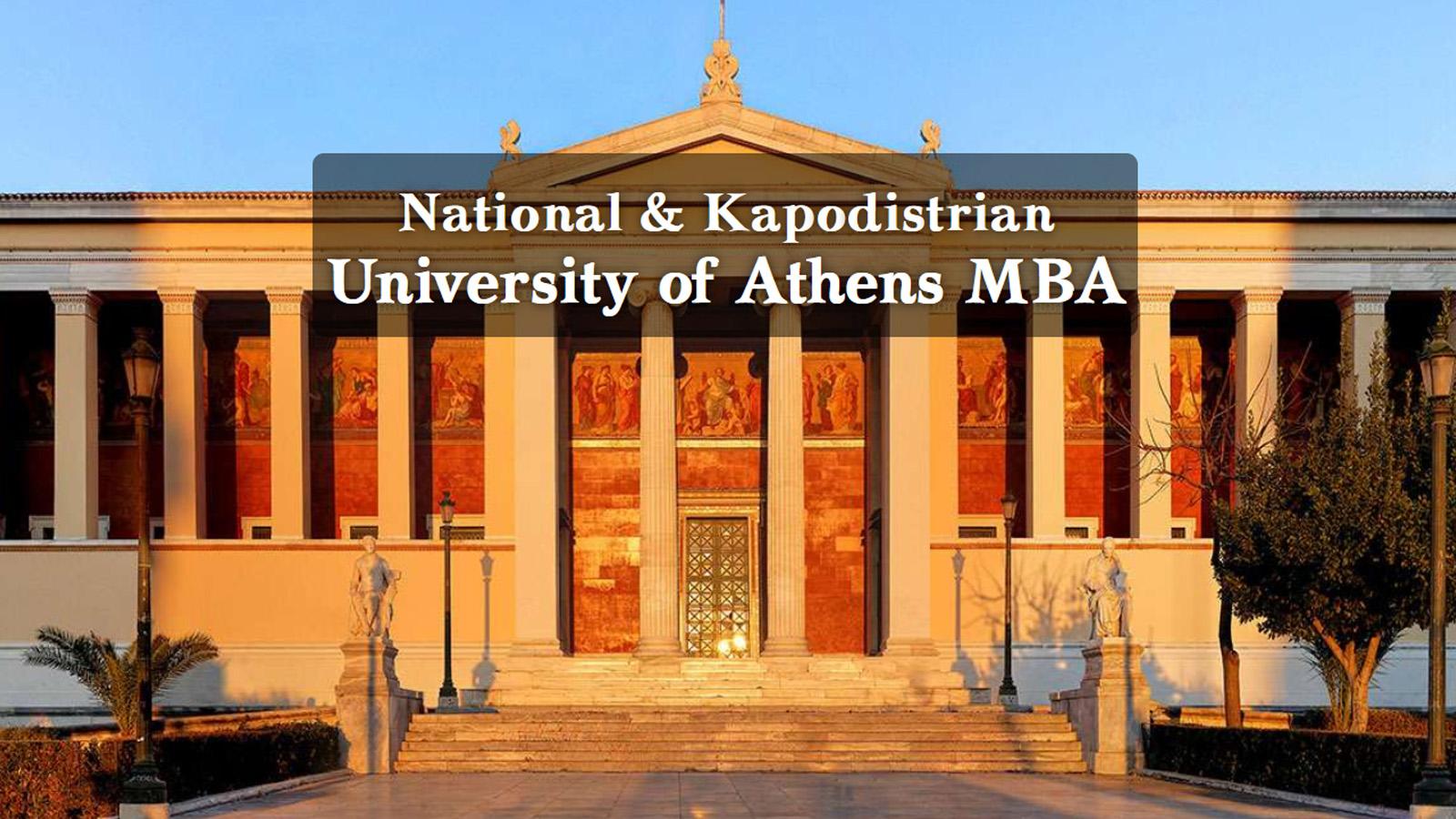 MBA στην Ασφαλιστική Διοίκηση από το ΕΚΠΑ