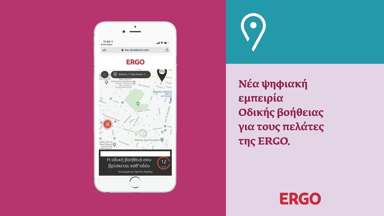 Νέα ψηφιακή εμπειρία Οδικής βοήθειας για τους πελάτες της ERGO