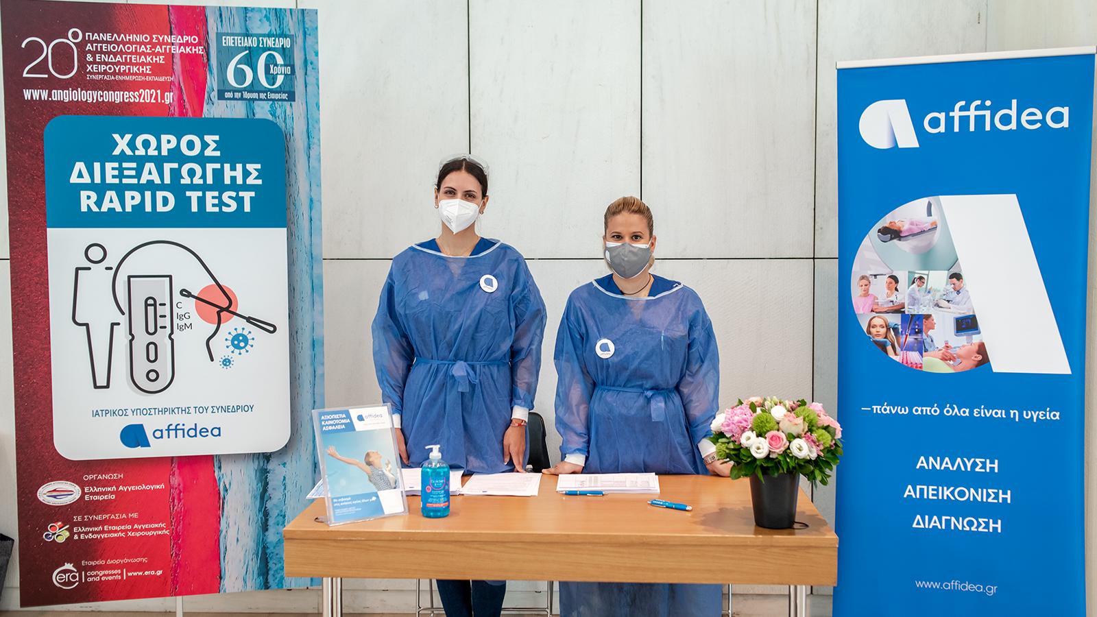 Affidea: «Ιατρικός Υποστηρικτής» στο 20ό Πανελλήνιο Συνέδριο Αγγειολογίας, Αγγειακής & Ενδαγγειακής Χειρουργικής
